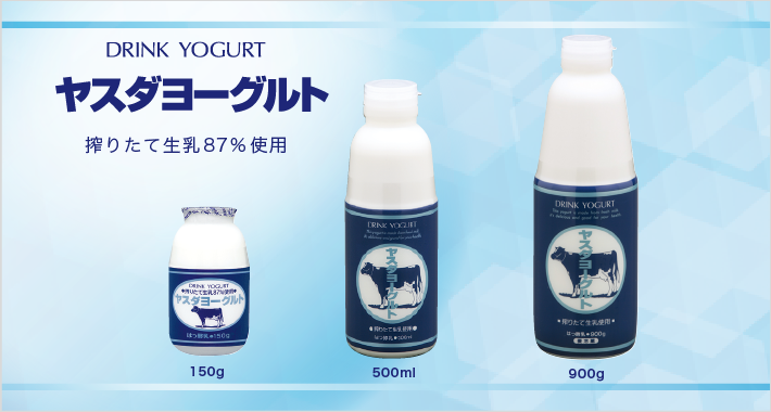 ドリンクヨーグルト 搾りたて生乳約87%使用